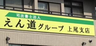 上尾支店のご紹介のイメージ